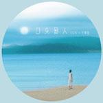 口头爱人(单曲)