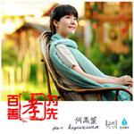 何禹萱的专辑 百善孝为先(EP)