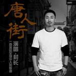 村长的专辑 唐人街(单曲)