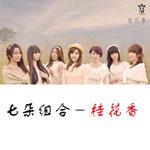 七朵组合的专辑 桂花香(单曲)