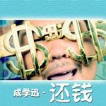 还钱(单曲)