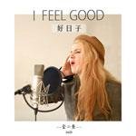 金小鱼的专辑 好日子+I feel good(单曲)