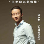 邱小龙的专辑 飞鸟的记忆(单曲)