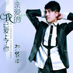 孙铭泽的专辑 亲爱的我已爱上了你(单曲)