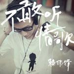 赖伟锋的专辑 不敢听情歌(单曲)