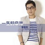 曾春年的专辑 一生的牵挂(单曲)