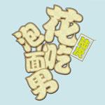 陆虎的专辑 花吃泡面男