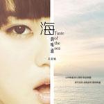吴晨曦的专辑 海的味道(单曲)