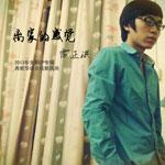 雷正洪的专辑 离家的感觉(EP)