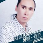 刘隋山的专辑 爱是一首诗(单曲)