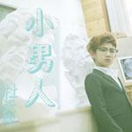 小男人(EP)