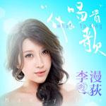李漫荻的专辑 唱首什么歌(EP)