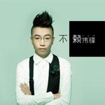 赖伟锋的专辑 不赖(EP)