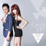 《Fandy》新歌+精选辑