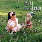 陈依桐的专辑 童话遐想(单曲)