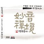 妙镜法师的专辑 鸥鹭忘机(单曲)