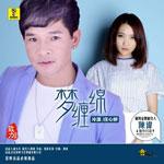 冷漠的专辑 梦缠绵(单曲)