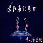 熊浩翔的专辑 最摇滚的表白(EP)