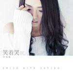 安祖慧的专辑 笑着哭