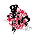 墨明棋妙的专辑 天命风流·墨明棋妙原创音乐团队主题精选集
