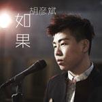 胡彦斌的专辑 如果(单曲)