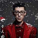 张赫宣的专辑 一个人的圣诞节(单曲)