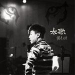 胡彦斌的专辑 太歌