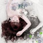 夏婉安的专辑 晚安,我的宝贝(单曲)