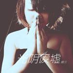 盛兰的专辑 光阴废墟(EP)