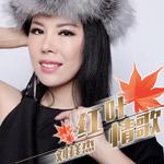 刘祥杰的专辑 红叶情歌(EP)