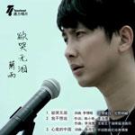 兰雨的专辑 欲哭无泪(EP)