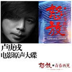 卢庚戌电影原声大碟的专辑 怒放之青春再见 电影数字原声大碟