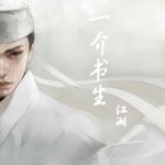 一介书生(单曲)
