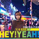 Hey! Yeah!(单曲)