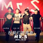 MR.S的专辑 祝我们的青春(单曲)