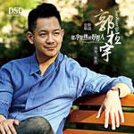 郭桓宇的专辑 知冷知热的好男人(单曲)