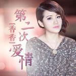香香的专辑 第二次爱情(单曲)