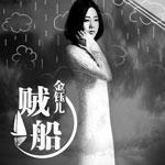 金钰儿的专辑 贼船(单曲)