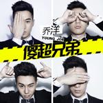 傻超兄弟(EP)