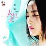 彭筝的专辑 太想念(EP)