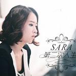 Sara的专辑 第二次人生(电视剧《第二次人生》片头曲)(单曲)