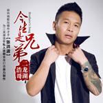 二龙湖浩哥的专辑 今生是兄弟(单曲)