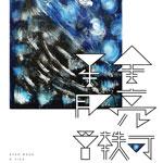 曾轶可的专辑 星星月亮(单曲)