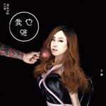 王麟的专辑 我也呸(EP)
