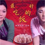 西单女孩(任月丽)的专辑 最好吃的饭(单曲)