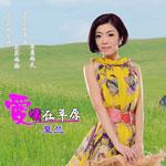 爱情在草原(单曲)