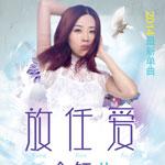 金钰儿的专辑 放任爱(单曲)