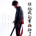 ����ҵ��Ҹ�����˭(EP)