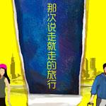 李行亮的专辑 说走就走的旅行(单曲)