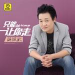 黄斌武的专辑 只能让你走(单曲)